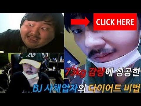 73kg 감량에 성공한 BJ 사채업자의 다이어트 비법 -손연재^