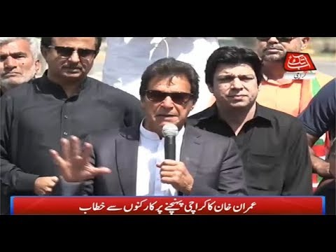 PTI Chairman Imran Khan Addresses Workers In Karachi - 4th March 2018