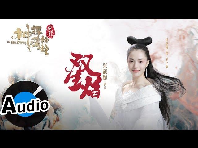 張靚穎 Jane Zhang - 雙生焰(官方歌詞版)- 電影《神探蒲松齡》主題曲