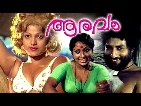 Malayalam Full Movie | Aaravam | Nedumudi...