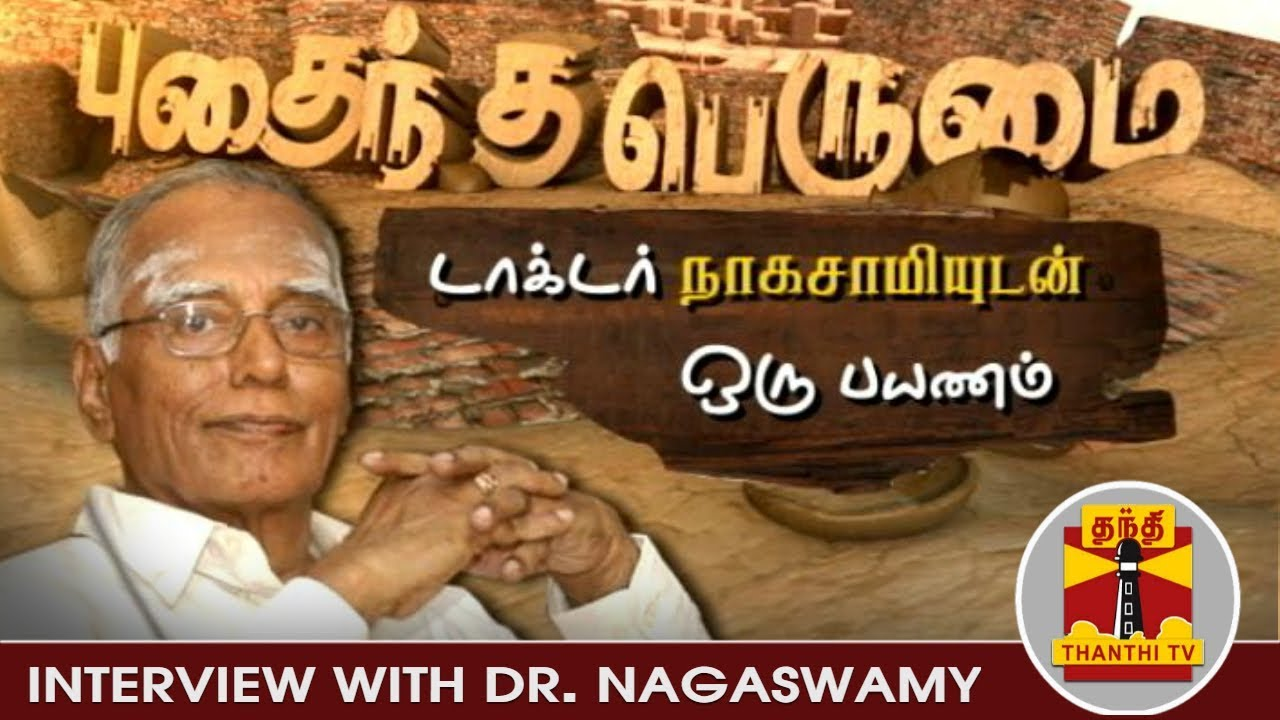 Image result for Dr. R Nagaswami