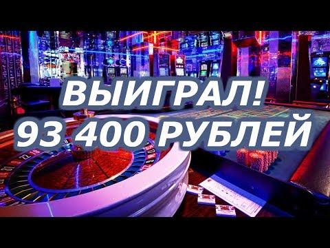 Выиграл деньги в интернет казино в игровых автоматах