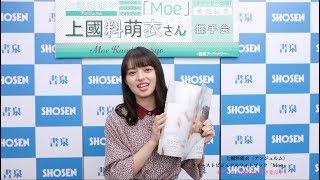 アンジュルムの上國料萌衣さんをお迎えして、ファーストビジュアルフォトブック「Moe」(オデッセー出版)発売記念イベントを2018年11月13日に書泉ブックタワーで開催。