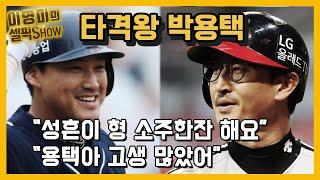 """'박용택', 홍성흔이 전하는 메시지""""성흔이 형, 나중에…"""