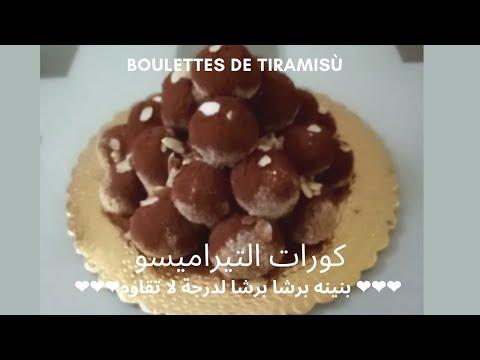 كويرات-التيراميسو-ي-boulettes-de-tiramisù-بنينه-برشا-برشا-لدرجة-لا-تقاوم-❤️❤️❤️