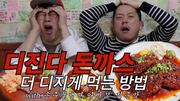 Spicy Pork Cutlet Challenge!! More Ways to Die Ft. JaeGwan with SongJu Fire Naengmyeon & Abiko Curry
