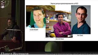 40-й семинар СМУ: «Репрограммирование коммитированных клеток крови мышей...