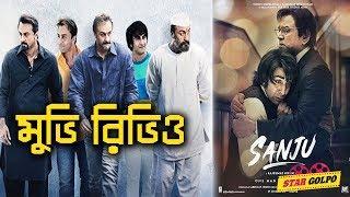 সানজু: মুভি রিভিউ ।Sanju Movie Review| Ranvir Kapoor | Star Golpo