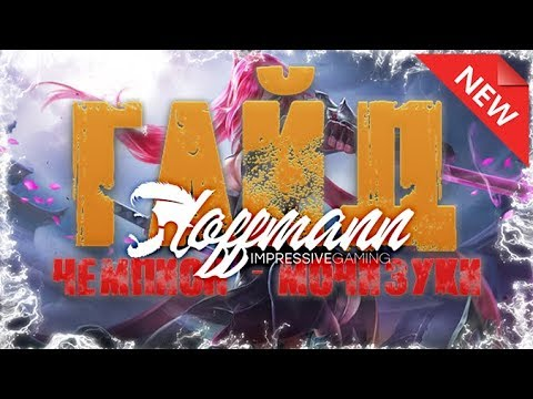 LEGEND OF ACE / ГАЙД НА MOCHIZUKI / Hoffmann IG