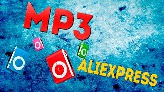 Обзорчик  MP3 плеера с aliexpress.com(, 2016-02-01T15:17:14.000Z)