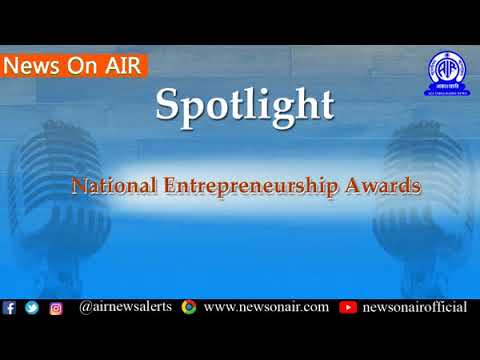 Spotlight/News Analysis (04/01/2019): National Entrepreneurship Awards