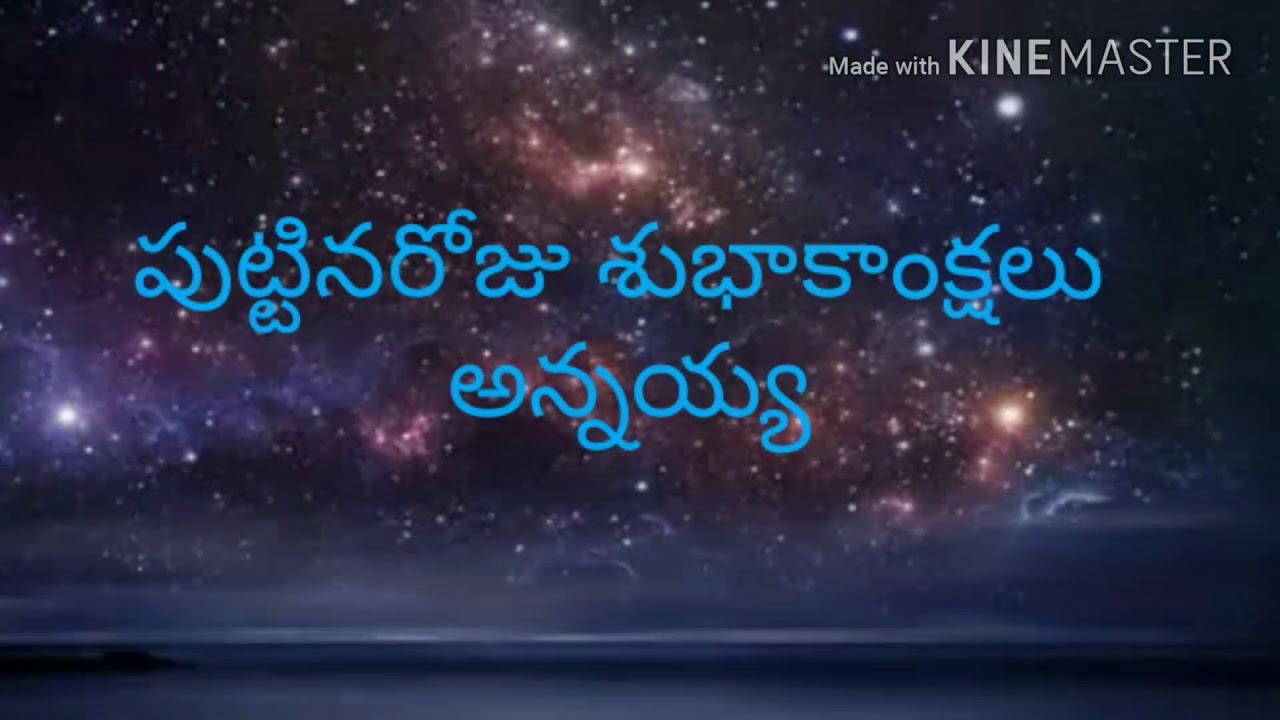 happy birthday to you annaya rk chari