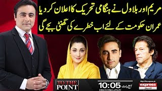 To The Point With Mansoor Ali Khan | 16 June 2019 | Express News