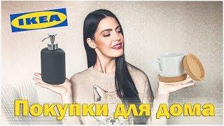 IKEA 2019 | Покупки для кухни и дома