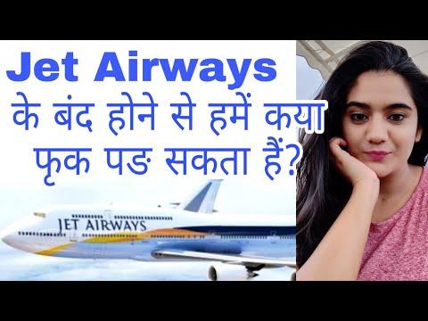 Jet Airways Crisis : What happened to Jet Airways & How will it effect us? Jet Airways shut down?