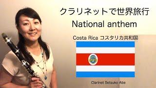 National  Anthem of  Costa Rica 国歌シリーズ『 コスタリカ共和国 』Clarinet Version