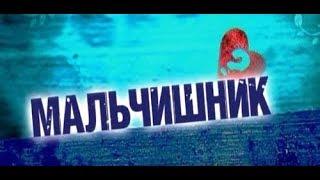 Sven Otten - монтаж / МАЛЬЧИШНИК - Ночь ( Remix )