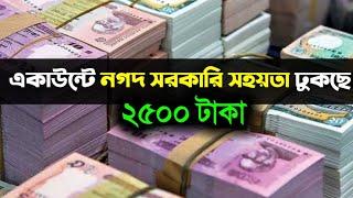 ১০ টাকার একাউন্টে নগদ সরকারি সহয়তা ঢুকছে যাদের ? Bangladesh Bank Notice  সরকারি নগদ সহয়তা