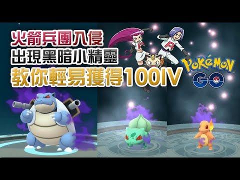 火箭兵團入侵+黑暗精靈,教你如何輕易獲得100 IV | Pokemon Go (已失效)