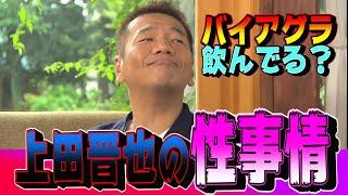 【太田上田#56】上田さんが奥さんについて語りました