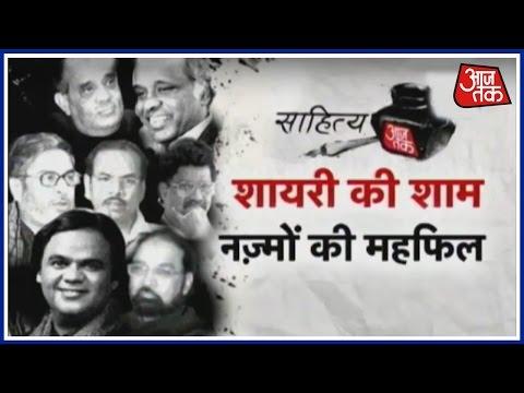 Sahitya Aaj Tak: Special Show Of Poets