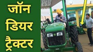 जॉन डियर ट्रैक्टर JOHN DEERE TRACTORS BEST POPULAR TRACTORS SHORT HISTORY HINDI INDIA AGRIL CAREER