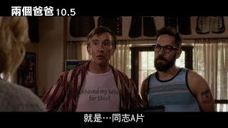 【兩個爸爸】電影限制級預告10.5上映