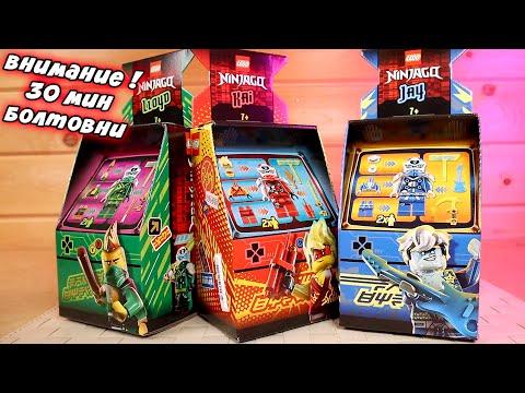 Ниндзяго все наборы Игровые Автоматы - Ллойда, Кая, Джея - Болтаем про новые Lego Ninjago