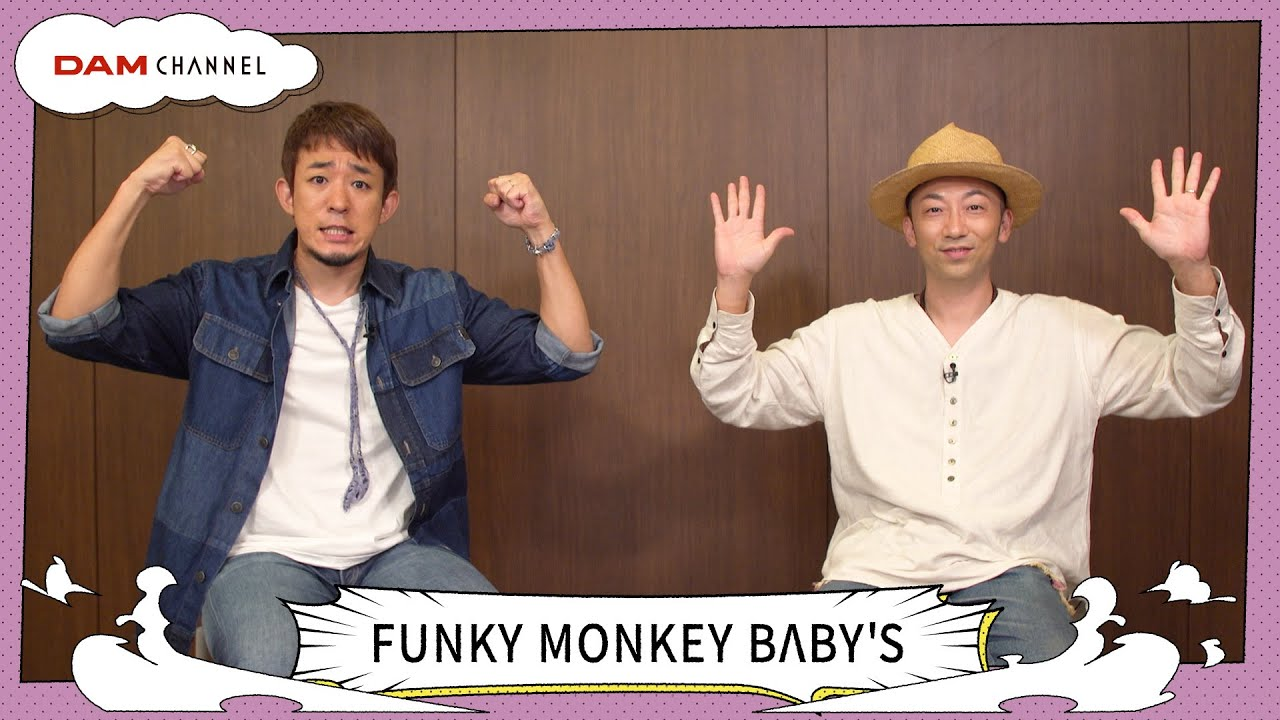 【FUNKY MONKEY BΛBY'S】New Single「エール」を歌う時のポイント!【DAM CHANNEL】