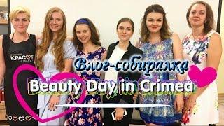 ВЛОГ собираюсь на первый Beauty Day in Crimea