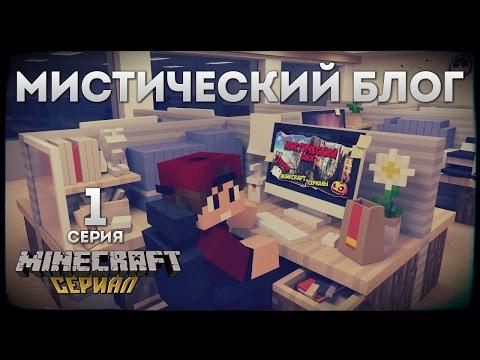 """""""Мистический блог"""" 1 серия"""