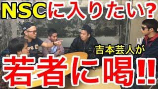 【芸人養成所の闇】NSC入学を考えている人に芸人が物申す!!