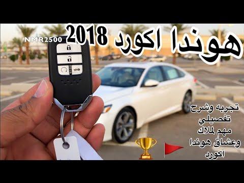 اكورد 2018 حسن كتبي
