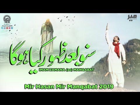 New Manqabat 2019 | Suno Baad e Zahoor Kiya Hoga | Mir Hasan Mir | Imam Mahdi Manqabat | Arziyaan