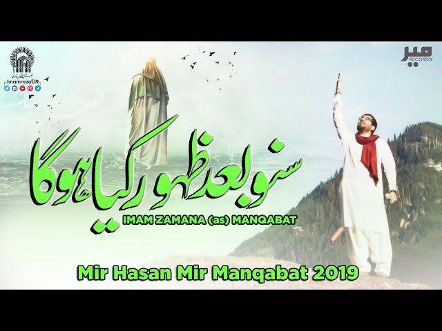 manqabat video, manqabat clip