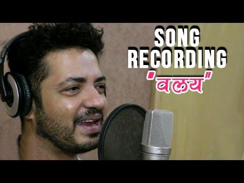 Swapnil Bandodkar Song Recording | Valay Marathi Movie | New Romantic Song