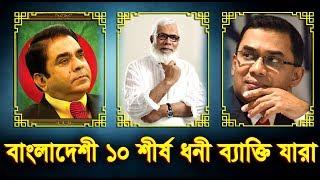 Download বাংলাদেশী ১০ শীর্ষ ধনী ব্যক্তি যারা বর্তমানে |Top 10 Richest People In Bangladesh 2019| Trendz Now Mp3 and Videos