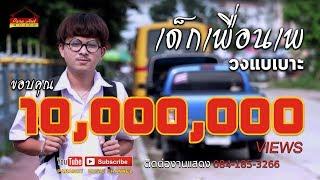 เด็กเพื่อนเพ -วงแบเบาะ พาราฮัท [Official MV]