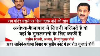 Babri Masjid-Ram Janmabhoomi dispute: Here is what Muslims have to say on Ayodhya dispute hearing