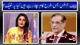 Seedhi Bat | Pakistan Politics And saqib nisar Role | 20 April 2018 |