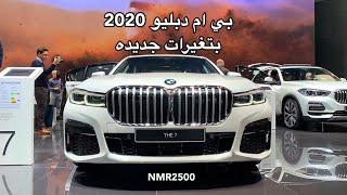 بي ام دبليو 2020 بتغيرات جديده BMW750 و BMW760 وBMW745e