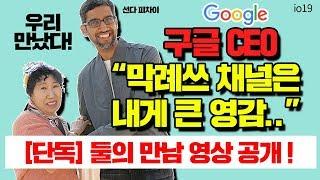 (Eng) 구글 CEO가 막례쓰를 만나고 싶대요!! 만남공개!!!  [박막례 할머니]