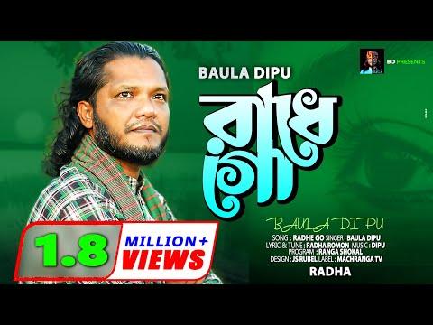রাধারমন এর একটি বিখ্যাত গান গাইলেন- Dipu (Machranga Tv live)