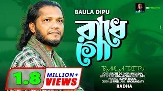আমারে আসিবার কথা কইয়া l Dipu l Amare Ashibar Kotha Koiya l দিপু l Macranga Tv Live 2018