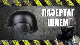 Лазертаг шлем // модернизация лазертаг шлема // Лазертаг барахолка //