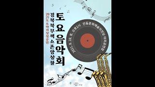 21안동문화예술의전당 토요야외상설공연 -경북북부색소폰앙…