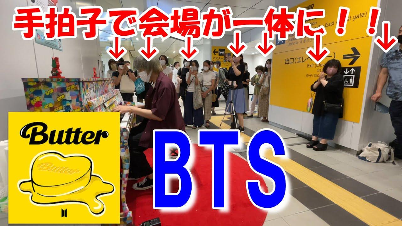 【LovePiano】浦和に置かれたピアノでBTSのButterを弾いたらまさかの手拍子で会場が一体になる!!!