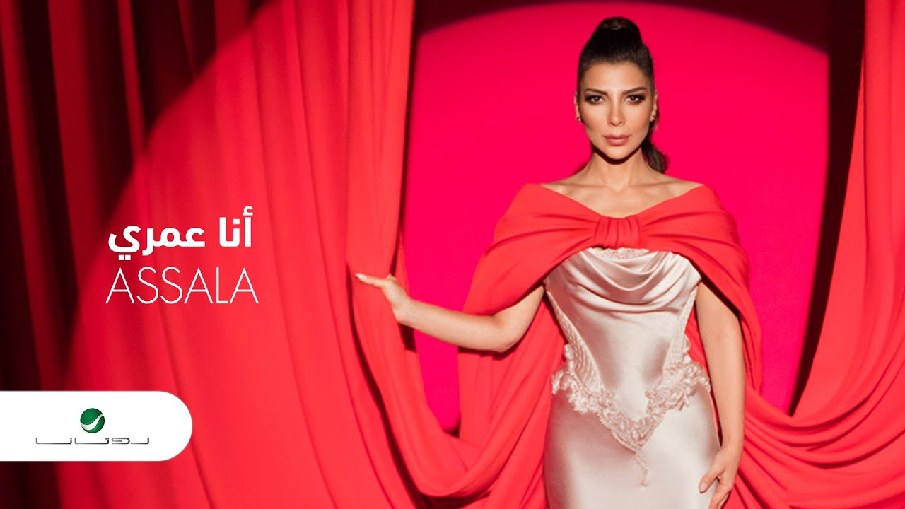 Assala ... Ana Omry - 2020 | أصالة ... انا عمري - بالكلمات