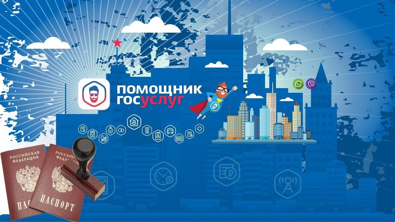 Регистрация граждан временная постоянная прописка через сайт Госуслуги онлайн 2019