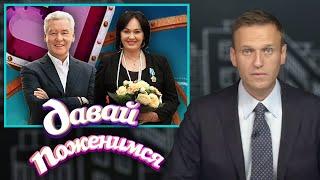 Download Собянин и Гузеева. Давай поженимся. Навальный Mp3 and Videos